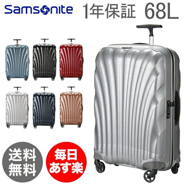 【3%OFFクーポン】【1年保証】サムソナイト Samsonite スーツケース コスモライト3.0 スピナー69【68L】旅行 出張 海外 V22 73350 Cosmolite 3.0 SPINNER 69/25 FL2 一年保証