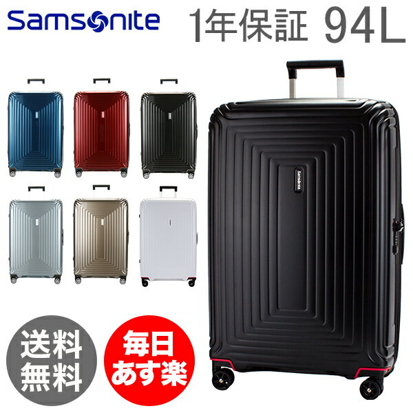 【3%OFFクーポン】【1年保証】サムソナイト Samsonite スーツケース 94L 軽量 ネオパルス スピナー 75cm 65754 Neopulse SPINNER 75/28 キャリーバッグ
