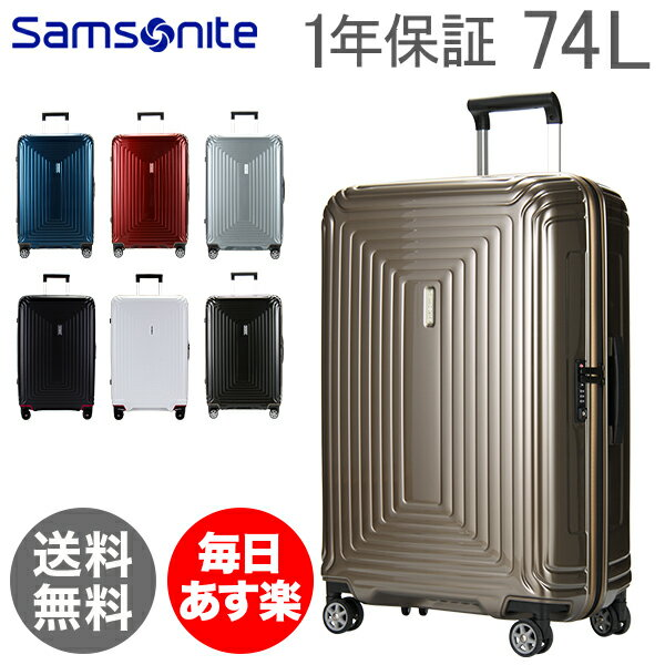 【3%OFFクーポン】【1年保証】サムソナイト Samsonite スーツケース 74L 軽量 ネオパルス スピナー 69cm 65753 Neopulse SPINNER 69/25 キャリーバッグ