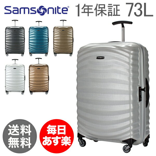 【3%OFFクーポン】【1年保証】サムソナイト Samsonite ライトショック スピナー 73L 69cm 軽量 スーツケース 62765 Lite Shock SPINNER 69/25 キャリーバッグ 4輪 キャリー