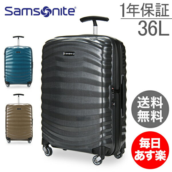 【3%OFFクーポン】【1年保証】サムソナイト Samsonite ライトショック スピナー 36L 55cm 軽量 スーツケース 62764 Lite Shock SPINNER 55/20 キャリーバッグ 4輪 キャリー