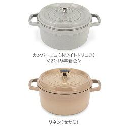 【2万円以上ご購入で1000円OFF】ストウブStaubピコココットラウンドRund22cmホーロー鍋なべ調理器具キッチン用品