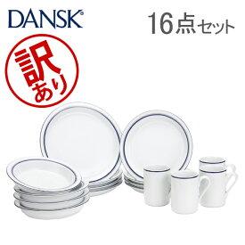 【残りわずか】【訳あり】 Dansk ダンスク CASUAL DINNERWARE ビストロ 16点セット ブルー/ホワイト 846708 皿 カップ