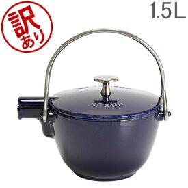 【訳あり】 ストウブ 鍋 Staub ティーポットケトルラウンド Teapot Kettle Round 1.15L ティーポット 急須 STB-0700-000