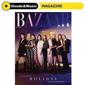【VER選択】2020年 7月号 BAZAAR TWICE 画報インタビュー 韓国 雑誌 マガジン Korean Magazine【初回先着ポスター|レビューで生写真5枚】【送料無料】