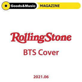 【米国版】【VER選択】【和訳選択】2021年 6月号 Rolling Stone BTS COVER 防弾少年団 バンタン 【アメリカ版】 画報 インタビュー 韓国 雑誌 マガジン Korean Magazine【レビューで生写真5枚】【送料無料】
