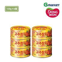 【DONGWON】【ドンウォン】コチュツナ缶/HotPepperTunaCan/150g×6/東遠/ドンウォン/ツナ缶/ツナ/缶詰/辛いツナ/韓国ツナ缶