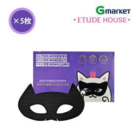 【Etude House】【エチュードハウス】怪盗キャット アイ ゴーグル パッチ/Black Hydrogel Eye Patch/8g/フェイスマスク/マスクパック/マスクシート/シートパック/部分パック/部分マスク【楽天海外直送】