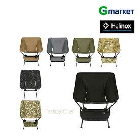 【Helinox】【ヘリノックス】ヘリノックス タクティカル チェア/Tactical Chair/アウトドアチェア/チェア/アウトドア/キャンプ用品/コンフォート/インテリア【楽天海外直送】
