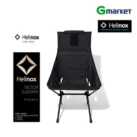 【Helinox】【ヘリノックス】ヘリノックス タクティカル サンセットチェア/Tactical Sunset Chair/アウトドアチェア/チェア/アウトドア/キャンプ用品/コンフォート/インテリア【楽天海外直送】