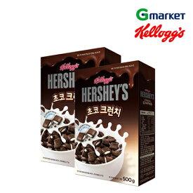 【Kellogg】【ケロッグ】ハーシーズ チョコ クランチ シリアル/Hershey's Chocolate Crunch Cereal/500g+500g/シリアル/チョコクランチ/食事代用/食品/韓国シリアル【楽天海外直送】