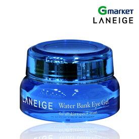 【LANEIGE】【ラネージュ】ウォーターバンク アイジェル /Water Bank Eye Gel/25ml/アイジェル/スキンケア/韓国化粧品/コスメ/韓国コスメ【楽天海外直送】
