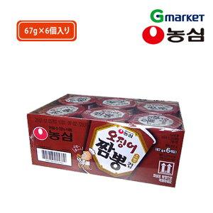 【NONGSHIM】【農心】イカチャンポン小カップ/ Squid Cham-pong Noodle Ramyun Cup/67g/インスタントラーメン/インスタントチャンポン/韓国チャンポン/ちゃんぽん/辛いチャンポン【楽天海外直送】