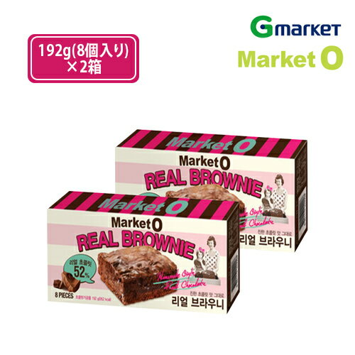 【ORION】【オリオン】マーケットO リアル ブラウニー/Market O Real Brownie/韓国お菓子/ブラウニー/マーケットO/マーケットオー【楽天海外直送】