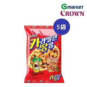 【CROWN】【クラウン】キャラメルコーンピーナッツ/Caramel cones and peanuts/72gx5袋/スナック/ピーナッツ/キャラメルピーナッツ/お菓子/韓国食品/甘口/菓子類【楽天海外直送】