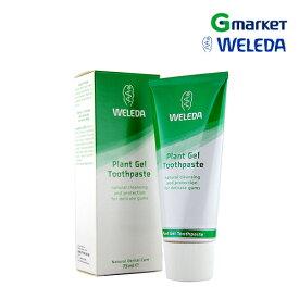 【WELEDA】【ヴェレダ】プラント歯磨き 75mlx3個【楽天海外直送】