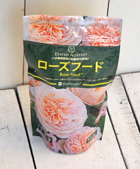 David Austin (DAVID AUSTIN), certified fertilizer only rose fertilizer ローズフード