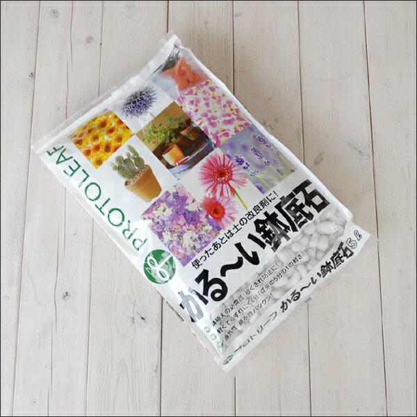 【プロトリーフ】かる〜い 鉢底石 5リットル/5L