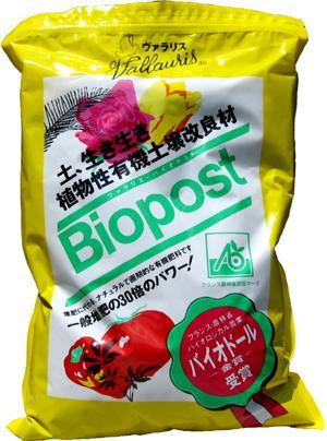 ヴァラリス バイオポスト-Vallauris Biopost-