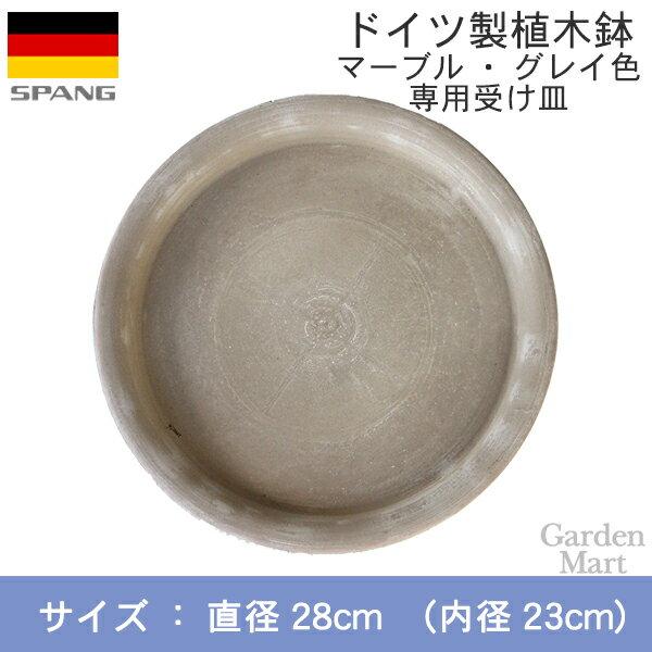 SPANG/スパング 水受け(受け皿)28cmサイズ マーブル・グレイ色用[GMI28]