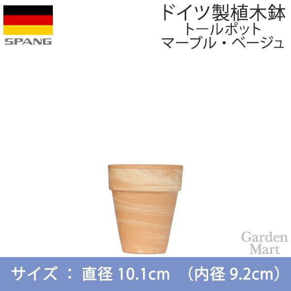 トールポット マーブル・ベージュ【MT-10】外径10.1cmサイズしゃれなテラコッタ・植木鉢/ドイツ製