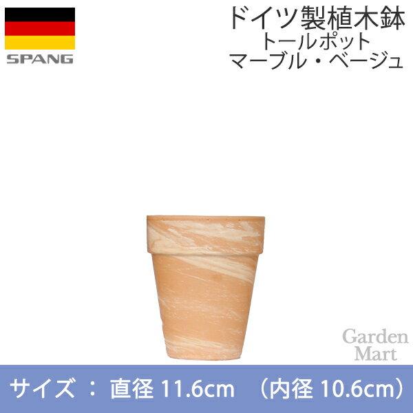 トールポット マーブル・ベージュ【MT-12】外径11.6cmサイズおしゃれなテラコッタ・植木鉢/ドイツ製