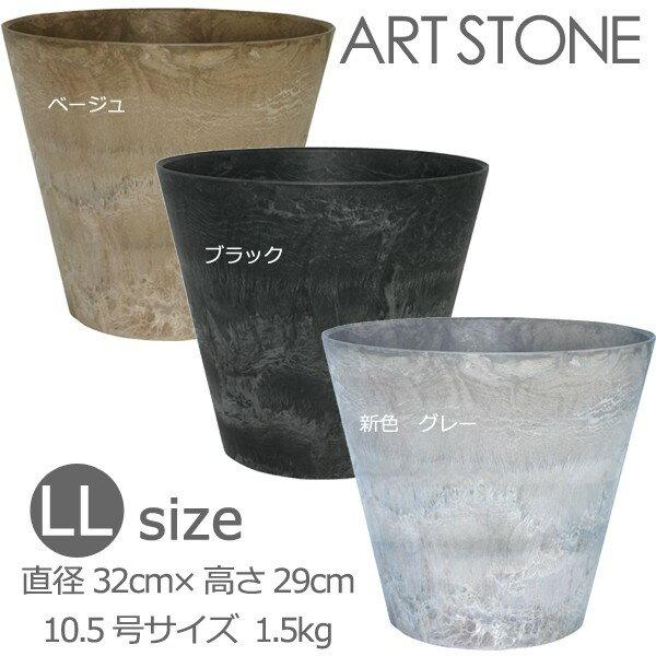 アートストーン ラウンド 直径32cm 10.5号サイズ