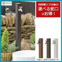 【送料無料】【水栓柱】木目アルミ立水栓【新仕様】補助蛇口仕様