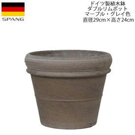 【30%OFF】SPANG/スパング ダブルリムポット外径29cmサイズ マーブル・グレイ色[GMF29]※単品販売