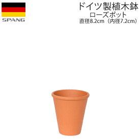 【Buy3 Get1 free スパング対象商品】 SPANG/スパング ローズポット外径8.2cmサイズ テラコッタ色 [N-07]