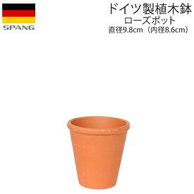 【Buy3 Get1 free スパング対象商品】 SPANG/スパング ローズポット外径9.8cmサイズ テラコッタ色 [N-08]