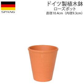 【Buy3 Get1 free スパング対象商品】 SPANG/スパング ローズポット外径10.4cmサイズ テラコッタ色[N-09]