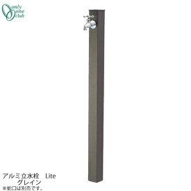 立水栓 水栓柱アルミ立水栓 Lite グレインONLY ONE/オンリーワン [GM3-ALHG]