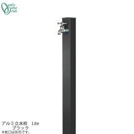 【GM商品、期間内ポイントUP】立水栓 水栓柱アルミ立水栓 Lite ブラックONLY ONE/オンリーワン [GM3-ALKC]