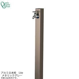 立水栓 水栓柱アルミ立水栓 Lite メタリックグレーONLY ONE/オンリーワン [GM3-ALUC]