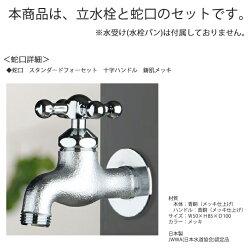 立水栓水栓柱アルミ立水栓Liteアイスホワイト蛇口(F-204)セットONLYONE/オンリーワン[GM3-ALIWF]