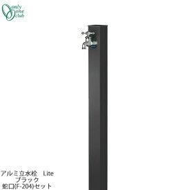 立水栓 水栓柱アルミ立水栓 Lite ブラック 蛇口(F-204)セットONLY ONE/オンリーワン [GM3-ALKCF]