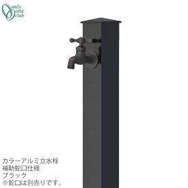 立水栓 水栓柱補助蛇口/二口蛇口カラーアルミ立水栓 補助蛇口仕様 ブラックONLY ONE/オンリーワン [GM3-AL-105B]