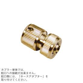 【GM商品、期間内ポイントUP】ホースカプラー 真鍮 (ホース側)[GM3-F-601] ONLY ONE/オンリーワン