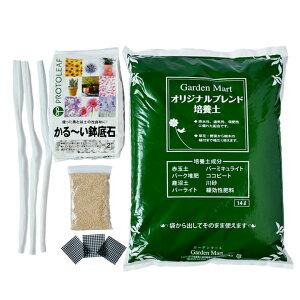 「鉢植え資材セット」培養土・鉢底石・肥料・鉢底ネット