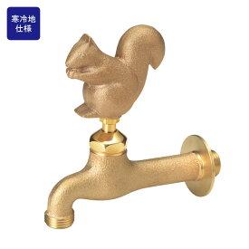 【寒冷地仕様】[ニッコーエクステリア]ガーデニング用水栓Nシリーズデザイン蛇口 りす 真鍮色【N106K】[F-501/F-506適合品]