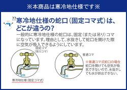 【寒冷地仕様】[ニッコーエクステリア]ガーデニング用水栓Nシリーズ蛇口ウェッジクロス真鍮【N201K】