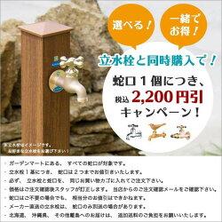 立水栓/水栓柱カバーフォギータイプAOPB-RS-25C【ニッコーエクステリアnikko】【メーカー直送/代金引換不可】