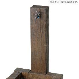 枕木タイプ立水栓/水栓柱(ランバータイプ)ブラウンLS-A2[ニッコーエクステリア]大人気水栓柱【メーカー直送・代金引換不可】