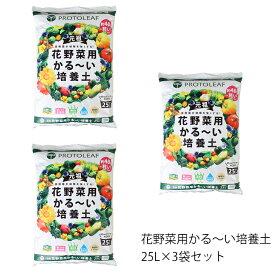 【プロトリーフ】花野菜用かる〜い培養土 25L ×3袋セット