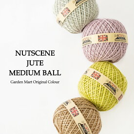 NUTSCENE/ナッツシーン麻ひも(麻紐)ジュート ミディアムボール2020年ガーデンマートオリジナル特注色【2020年新色】