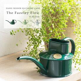メタルインドアカン ファゼリーフロー 0.5リットル 155-1 HAWS The Fazeley Flow - One Pint【2020年9月再入荷】