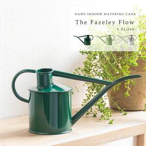 メタルインドアカン ファゼリーフロー 1.0リットル 155-2 The Fazeley Flow - Two Pint[HAWS/ホーズ]