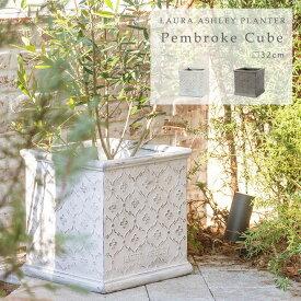 【在庫限りで販売終了】Pembroke Cube 32cm角サイズ LAURA ASHLEY PLANTER【2021年8月再入荷】
