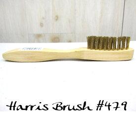 【ブラシ】コロンブス ( COLUMBUS ) ハリス479 HARRIS479 ワイヤーブラシ 起毛革/スエード用 長さ約17.5cmハリスブラシ